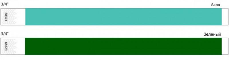 Контрольные браслеты бумажные в Красноярске Контрольные браслеты Аква Зеленый