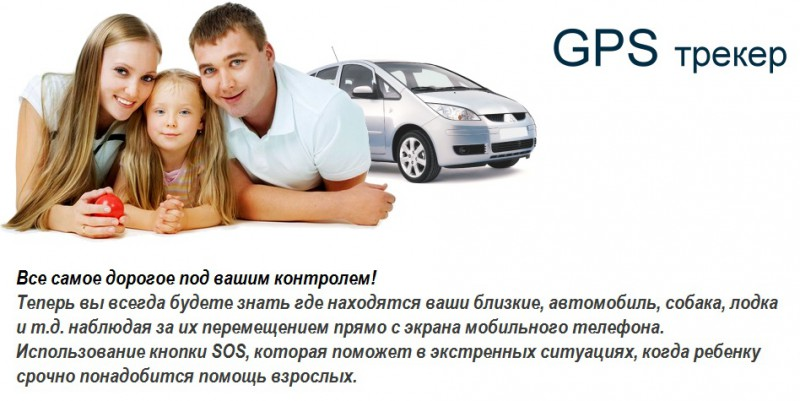 Автономный GPS/ГЛОНАСС Маяк TRANSCOM Т-15F Все самое дорогое под вашим контролем!
