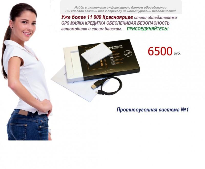 Миниатюрное GPS Маяк Т-15F Кредитка противоугонное средство №1 в Красноярске