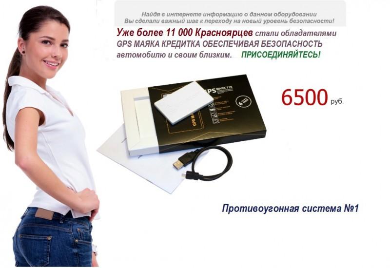 GPS Маяк Т-15F Кредитка противоугонное средство №1 в Красноярске