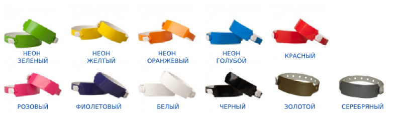 Купить виниловые браслеты на руку для Новогодних праздников Виниловые браслеты вместо билетов