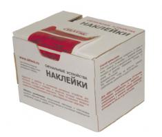 Упаковка номерные пломбы-наклейки СКР®