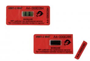 Антимагнитная пломба ИМП-2 (МИГ®) Высокочувствительный индикатор магнитного поля