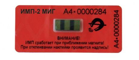 Антимагнитная пломба ИМП-2 (МИГ®)
