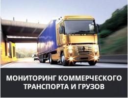 GPS/ГЛОНАСС маяк TRANSCOM T-15 Мониторинг коммерческого транспорта и грузов