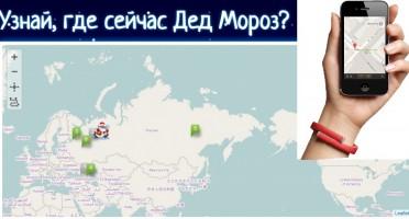 GSM-mayak Кредитка Узнай, где сейчас Дед Мороз?