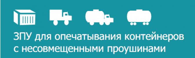 Запорно-пломбировочные устройства повышенной надежности Технологии Сохранности в г. Красноярске