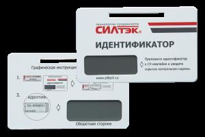 Идентификатор – для обнаружения латентного изображение на пломбах-наклейках СКН