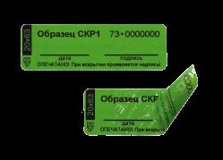 Пломбы-наклейки СКР®1 след проявляеться только на самой наклейки