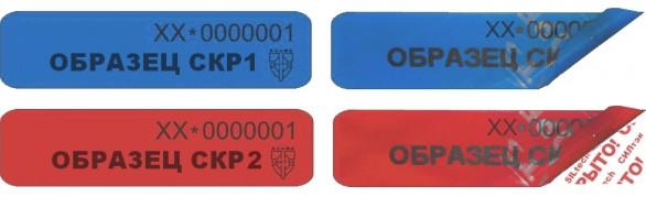 Номерные пломбы-наклейки СКР2® (10х40 мм)