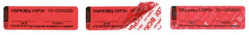 Номерные пломбы-наклейки СКР®2+