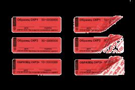 Номерная пломба-наклейка СКР® высокой степени защиты
