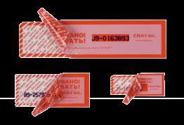 Номерной пломбировочный скотч КТЛ с повышенной адгезионной способностью