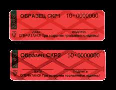 Номерные пломбы-наклейки СКР® термохромный рисунок