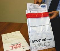 Применение Сейф-пакета Секъюрпак®-С