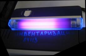 УФ фонарь для выявления ультрафиолетовой маркировки нанесенной