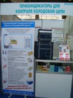 ЕнисейМедика–2013 XXI специализированная выставка–форум медицинской техники и инструментов, фармацевтической продукции, термоиндикаторы