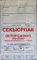 Сейф-пакет Секъюрпак® СЛ  А4+, 295х390