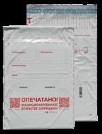 Курьеркий пакет Курьерпак® С А4 245 х 365