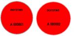 Номерные пломбы-наклейки СКР2® (круглые) для сервисных центров по ремонту мобильных телефонов