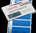 Пломбы-наклейки СКН с латентным изображением 20х60 мм