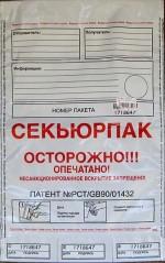 Сейф-пакет Секъюрпак® СЛ  А3+, 445х540
